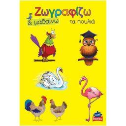 Biblio zwgraphizw kai mathainw 'Ta poylia' 21x29cm Next