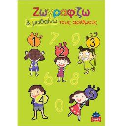 Biblio zwgraphizw kai mathainw 'Toys arithmous' 21x29cm Next