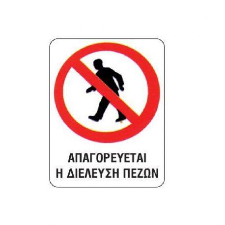 Epigraphi PP 'Apagoreyetai h dieyleysh pezwn' 15x20cm Next