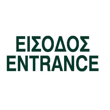 Epigraphi PP 'Eisodos' 7x22cm Next