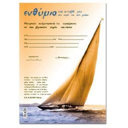 Scholiko enthymio monophyllo 'Karavi' 25x35cm Next